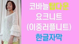 코바늘 탑다운 요크니트(이중러플소매)(한글자막)