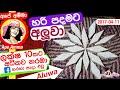 ✔ අලුවා හරියට හදමු | Aluwa Sri Lankan recipe by Apé Amma