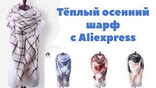 Обзор посылки с Aliexpress: Мягкий осенний шарф