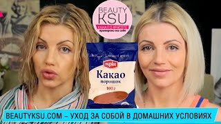 Маска для объема волос (какао, кефир, яйцо). Маски для волос в домашних условиях Beauty Ksu(, 2015-04-05T17:58:23.000Z)