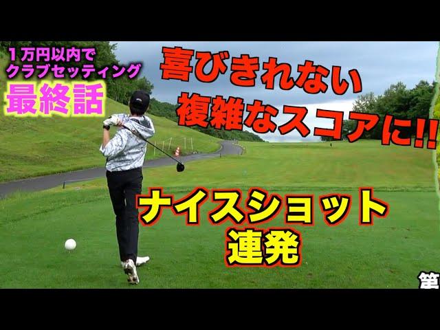 【1万円企画.最終話】予想外のスコアにア然。1万円以下のクラブセッティングでラウンドして分かったこと【北海道ゴルフ】