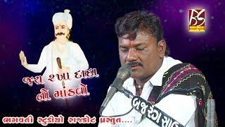 Jay Rakha Dada No Mandavo Bhavnagar || Jivrajbhai Kardiya