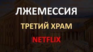 Лжемессия. Третий храм. Netflix