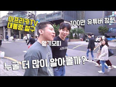 100만유튜버 창현 vs 아프리카tv 대통령 철구 인지도테스트 [CH]kpop cover