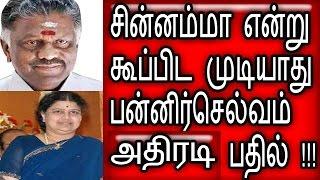 Sasikala With Panner Selvam Battle Begin   சசிகலாவிற்கு பன்னேர்செல்வத்தின் மரண அடி   Politics News