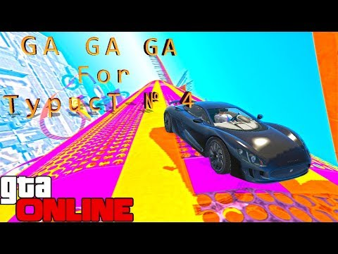 Обзор моей карты GA GA GA For TypucT № 4 GTA 5 ONLINE
