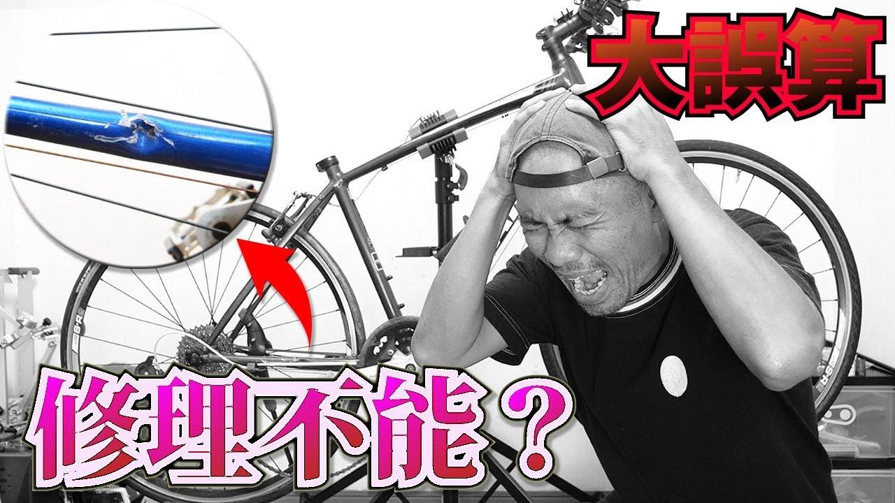傷物 ジャンクな訳あり中古自転車の状態チェック Giant Escape Rx