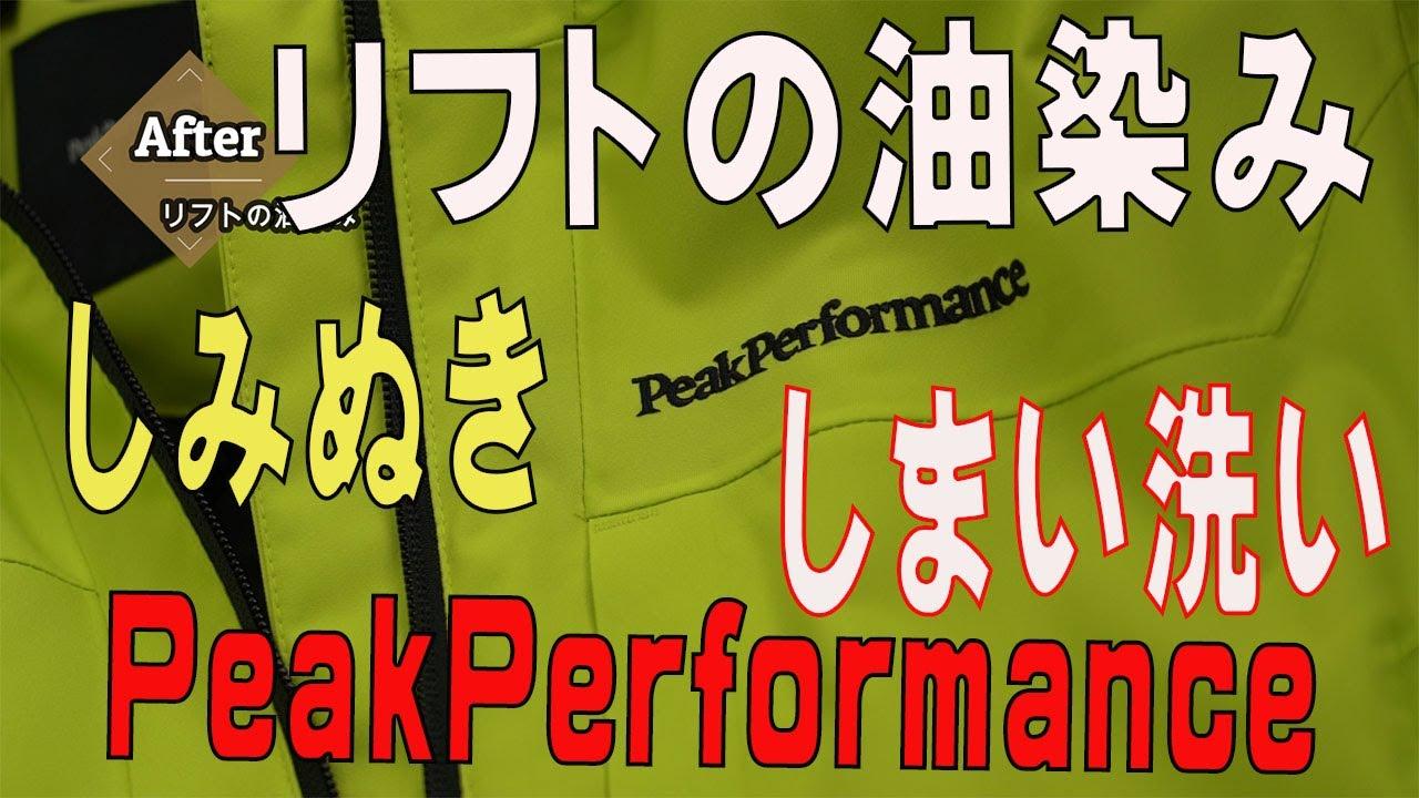 リフトの油染み PeakPerformance スキーウェア 染み抜き