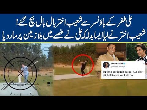Shoaib Akhtar vs Ali Zafar - Complete Video | Lahore News HD