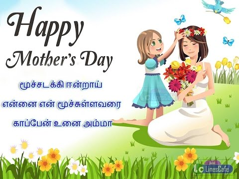 2017 Mothers Day Wishes Tamil Kavithai Must Watch For Your Mother