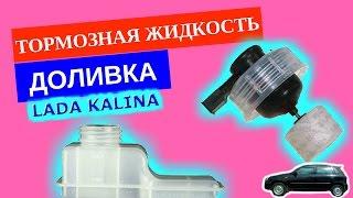 Доливка тормозной жидкости LADA KALINA