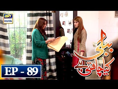 Bubbly Kya Chahti Hai Episode 89 - 16th April 2018 - ARY Dig