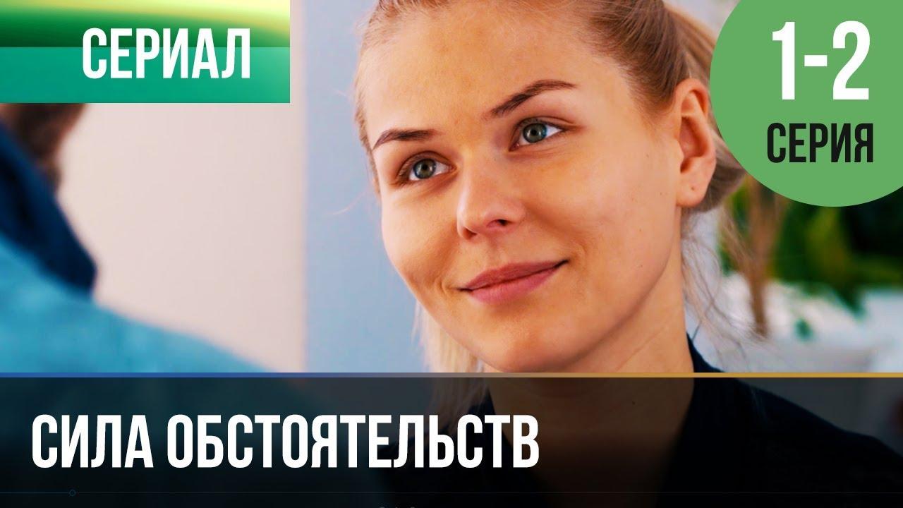 Сила обстоятельств 1 и 2 серия - Мелодрама   Фильмы и сериалы - Русские  мелодрамы 92ce80f05a8