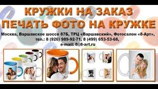 Печать на кружку - онлайн-заказ на сайте 8-Art.ru(, 2012-11-12T07:46:10.000Z)