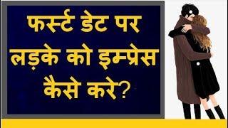 फर्स्ट टाइम मिलने पर लड़के को ऐसे इम्प्रेस करे | Jogal Raja Love Tips Hindi