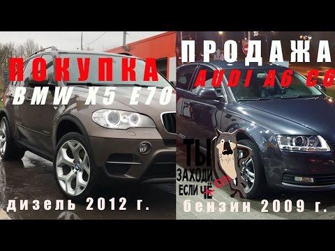 ЧО Покупка BMW X5 E70 2012 г. Продажа Audi A6 C6 2009 г.