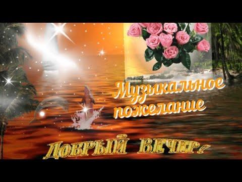 Желаю доброго вечера ! Очень красивая видео открытка !