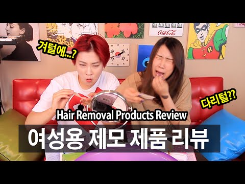 (ENG) 겨털 다리털 제모제품 리뷰 : Hair Removal Products Review | SSIN