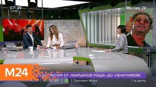 Смотреть видео Куда в Москве сходить в праздники - Москва 24 онлайн