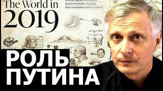 Роль Путина в глобальной игре. Аналитика Валерия Пякина
