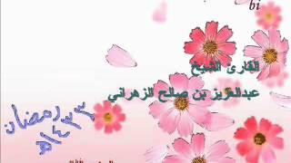 الشيخ عبدالعزيز صالح الزهراني - الجزء الثاني1433.