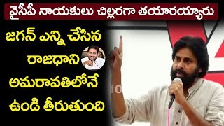 Janasena Chief Pawan Kalyan Challenges AP CM YS Jagan Over AP Three Capital Plan  News