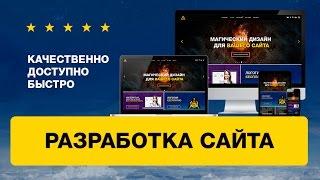видео Быстрая разработка сайтов