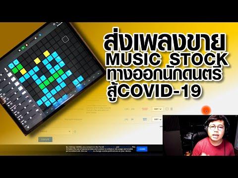 ส่งเพลงขาย Music Stock
