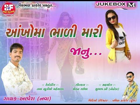 gujarati-romantic-love-song-2018-singer-alpesh-thakor