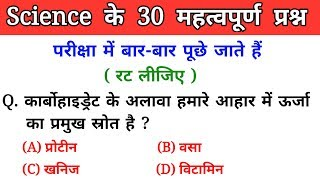 Science gk in hindi | Biology |  जीव विज्ञान | Science Question For Railway Group D, NTPC, SSC, UPSI