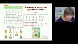 Формирование вычислительных навыков средствами линии УМК  Математика  1 4 классы  Г  К  Муравина и О
