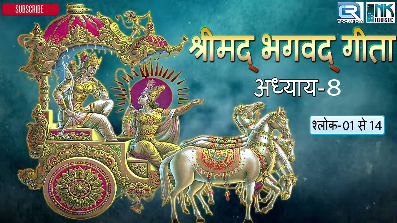 Hindi audio gita book bhagavad