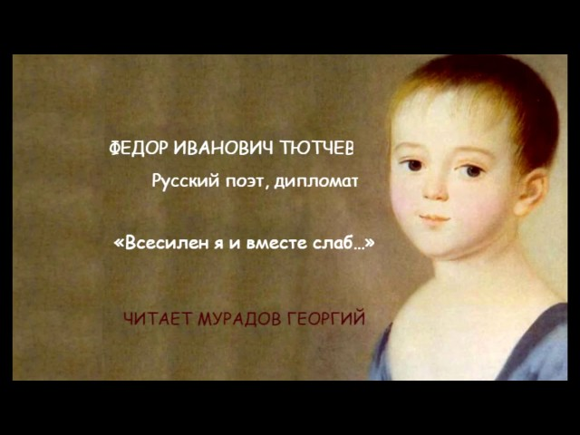 Изображение предпросмотра прочтения – ГеоргийМурадов читает произведение «Всесилен я и вместе слаб...» Ф.И.Тютчева