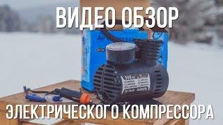 Видео обзор электрического компрессора