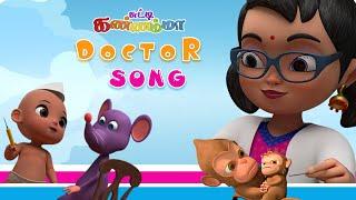 Tamil Kids Doctor Checkup Song   ஊசி அம்மா ஊசி சுட்டி கண்ணம்மா சிறுவர் பாடல்   Tamil Children Rhymes