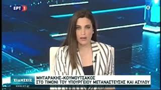 Ορκωμοσία Υπουργού Μετανάστευσης και Ασύλου κ. Νότη Μηταράκη