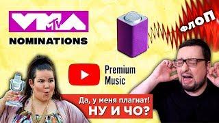 MTV VMA 2018, Яндекс СТАНЦИЯ, ПЛАГИАТ Netta, Ольга Бузова В КАЖДОМ АВТО! + НОВИНКИ