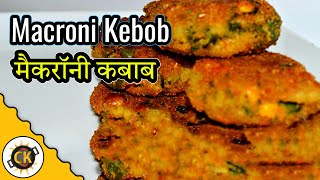 Macaroni Cutlet Or Macroni Kebob (no Potato) Healthy Recipe Video By Chawlas-kitchen.com Epsd. #255