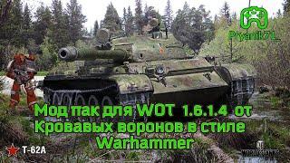 """Моды для world of tanks 1.6.1.4 от клана Кровавые Вороны """"warhammer"""" 2.4.9"""