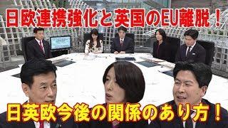 日本EU経済連携協定と戦略的パートナーシップ、イギリスのEU離脱に関す...