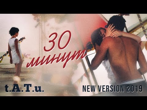 t.A.T.u. - 30 минут (New version 2019) 18+