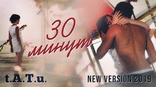 T A T U 30 минут New Version 2019 18