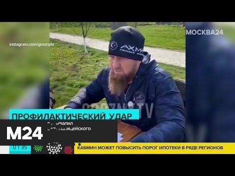 Рамзан Кадыров похвалил применившего силу полицейского - Москва 24