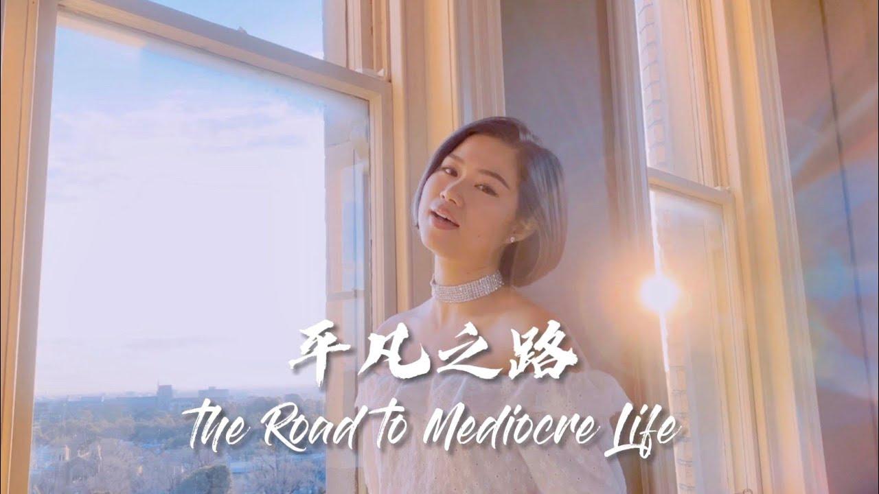平凡之路 - 《後會無期》主題曲 EDM 女聲版 【高音質】 MV 動態歌詞 - YouTube