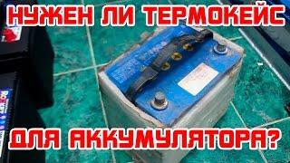 Термокейс для аккумулятора, нужен ли он?