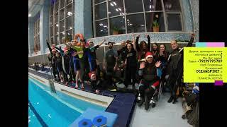 Подводный Новый Год команды OCEANSPIRIT 2020-21.