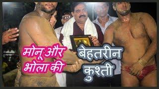 ऐसी कुश्ती आपने देखी न होगी -(मोनू और भोला) Parveen Bhola in red vs Monu Chatrassal
