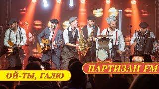 Фолк - группа Партизан FM - Ой-Ты, Галю | Ехали Казаки | Russian folk - band