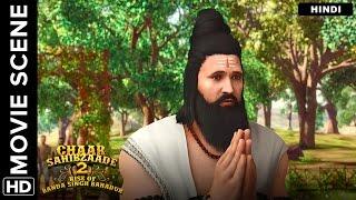Madho Das finds his calling | Chaar Sahibzaade 2 Hindi Movie | Movie Scene