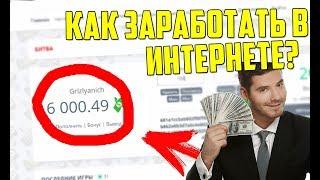 Как заработать киви рубли. Заработок qiwi 2018. Как заработать киви деньги